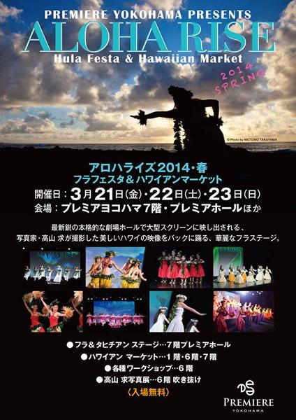 Aloha Rise flyer.jpg