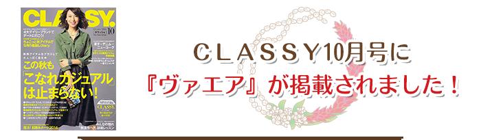 CLASSY 10月号に『ヴァエア』が掲載されました!