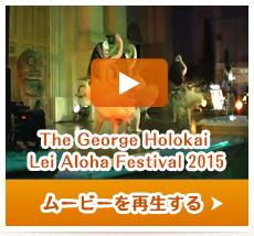 The George Holokai  Lei Aloha Festival 2015
